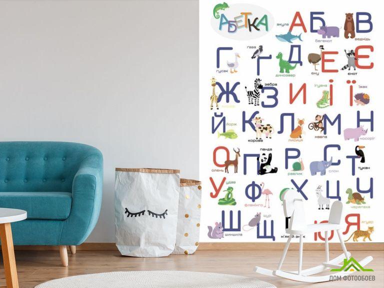 Фотообои Украинский алфавит
