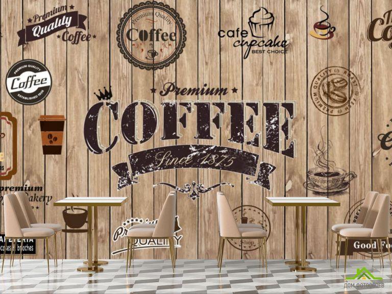Фотообои Для кофейни