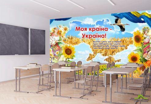Фотообои для школы по выгодной цене Фотообои Для кабинета украинского языка