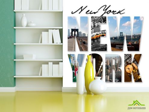 обои Нью Йорк Фотообои Буквы части городов