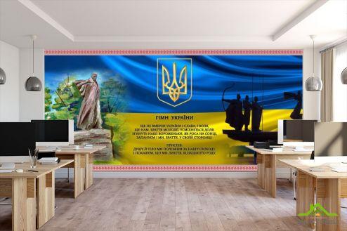 Фотообои для школы по выгодной цене Фотообои Для кабинета украинского