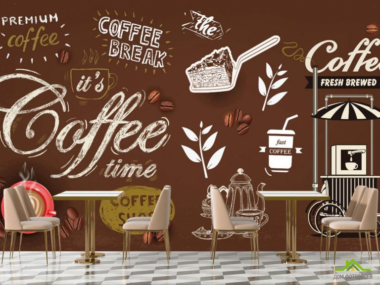 Фотообои Кофейная тематика