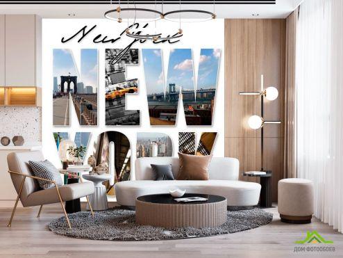 Нью Йорк Фотообои Буквы части городов